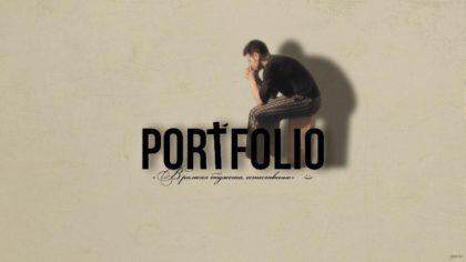 «Portfolio»