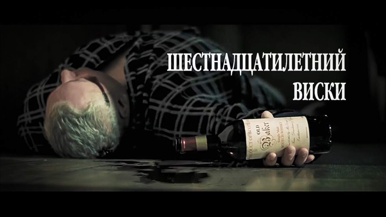 Шестнадцатилетний виски