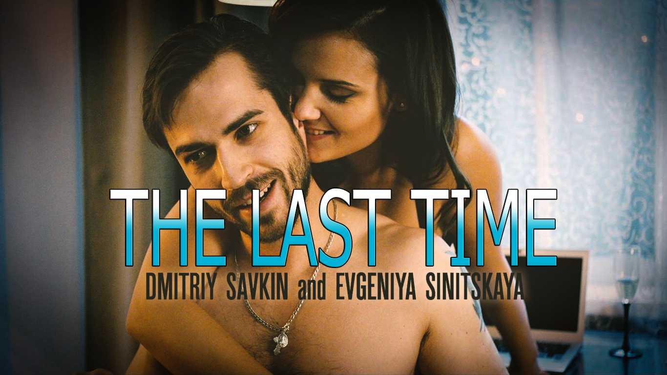 «Последний раз»