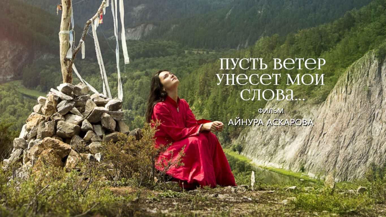 Пусть ветер унесет мои слова