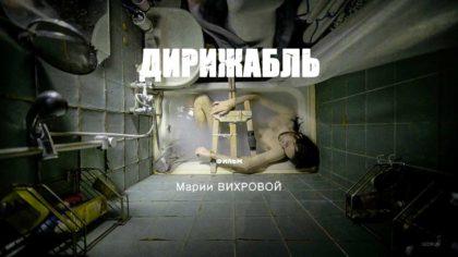 «Дирижабль»