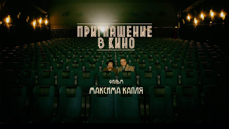 «Приглашение в кино»