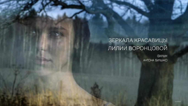 Зеркала красавицы Лилии Воронцовой