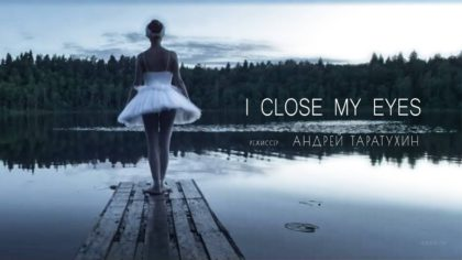«Я закрываю глаза»