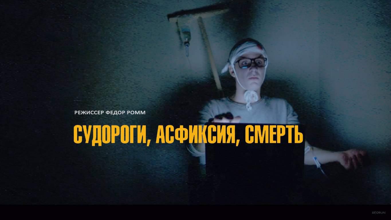 Судороги, Асфиксия, Смерть