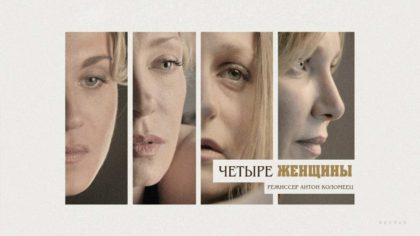 «Четыре женщины»
