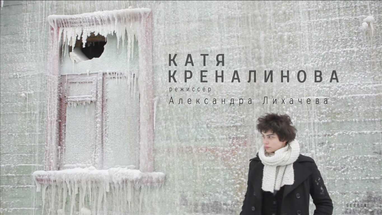 Катя Креналинова