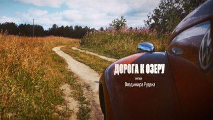 «Дорога к озеру»