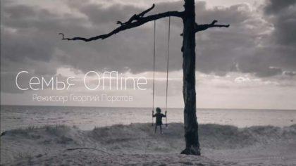 «Семья Offline»