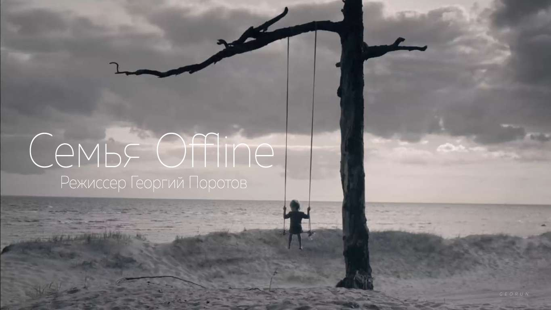 Семья Offline