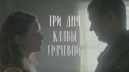 «Три дня Клавы Грачёвой»