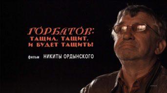 «Горбатов: тащил, тащит и будет тащить!»
