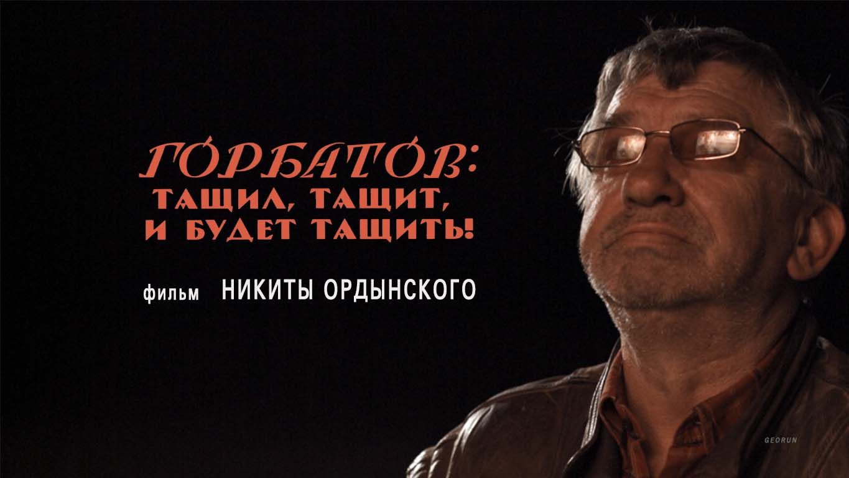 Горбатов: тащил, тащит и будет тащить!