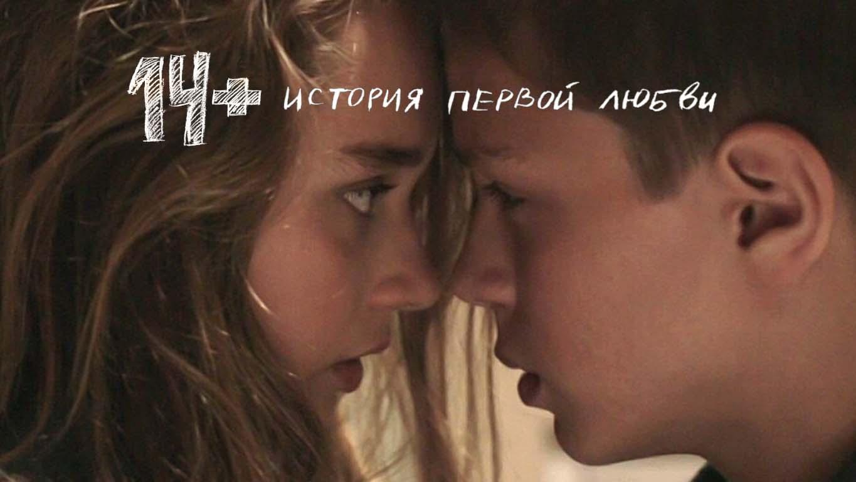 «14+» История первой любви