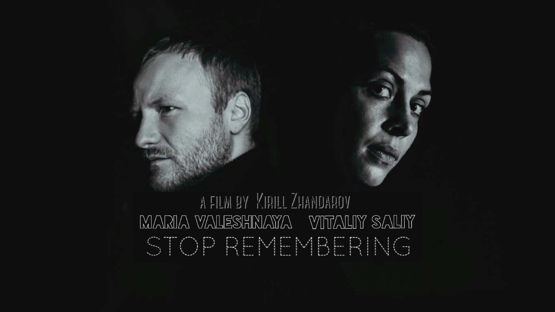 «Перестать помнить»