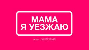 Мама я уезжаю