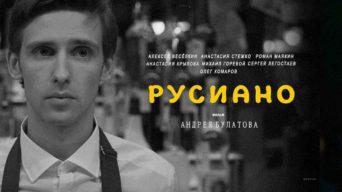 «Русиано»
